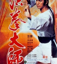 Cult Pics and Trash Flicks: Opium and the Kung Fu Master (1984)